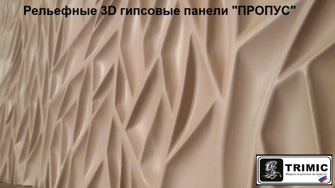 Рельефные гипсовые 3D стеновые панели ПРОПУС от фабрики производителя TRIMIC