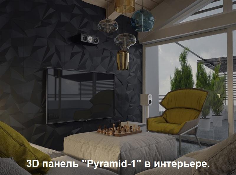 """3D панель """"Pyramid-1"""" в интерьере."""