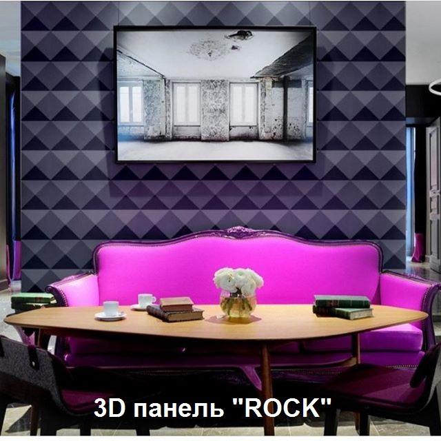 3D стеновые панели ROCK