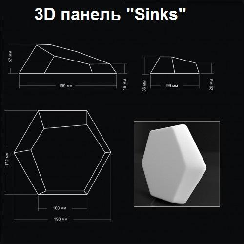 "3D панель ""Sinks"""