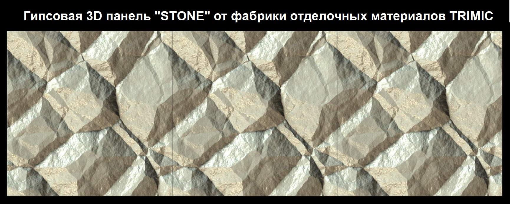 """Гипсовая 3D панель """"STONE"""""""