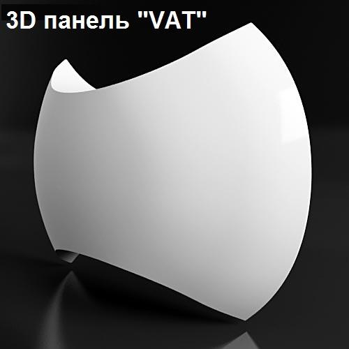 "3D панель ""Vat"""