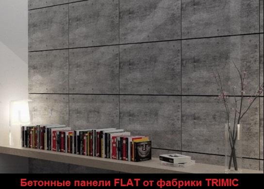 """Бетонная стеновая панель """"FLAT"""" (лофт панель из бетона)"""