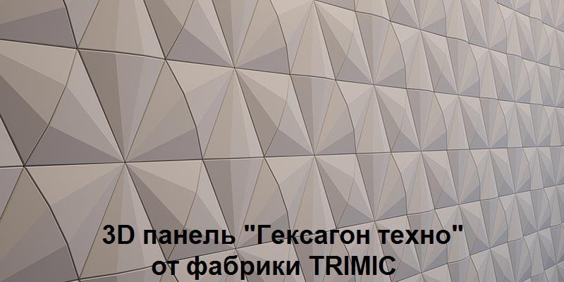 3D панель «Гексагон техно» —  Модель, представляющая собой шестигранники. На панели рисунок в виде треугольников образованных гранями. Монтаж предполагается с сохранением швов.