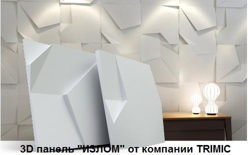 """3D панель из гипса """"Излом"""" для интерьерного оформления стен."""