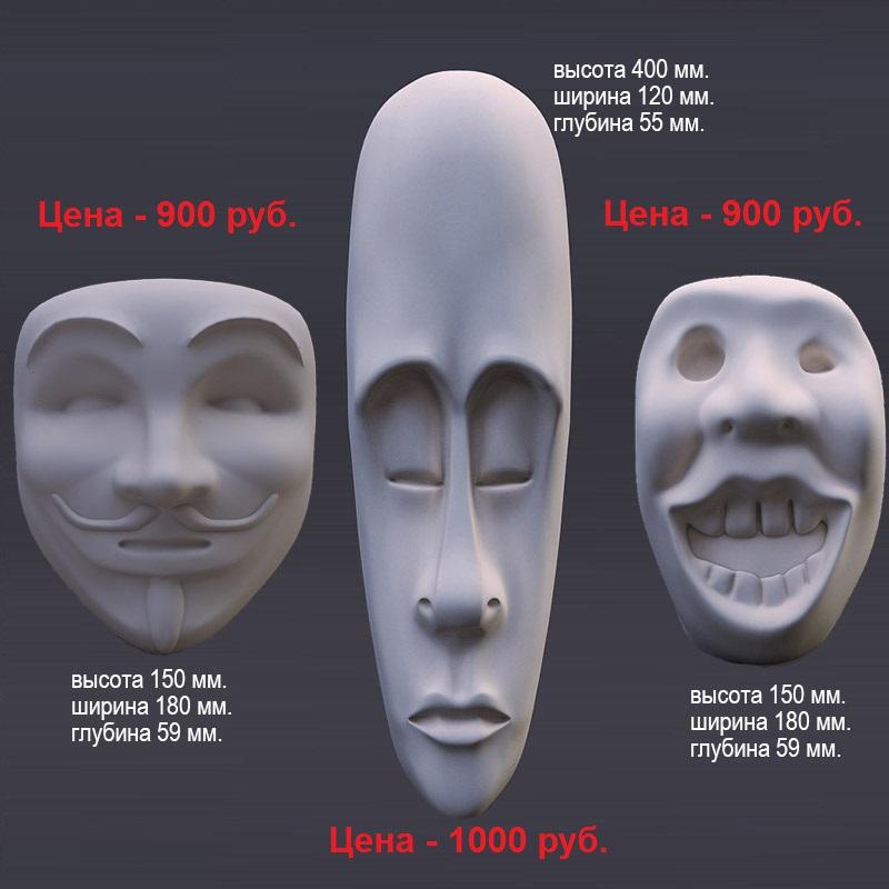 3D маски в ассортименте.