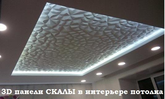 """3D гипсовая стеновая панель """"СКАЛЫ"""""""