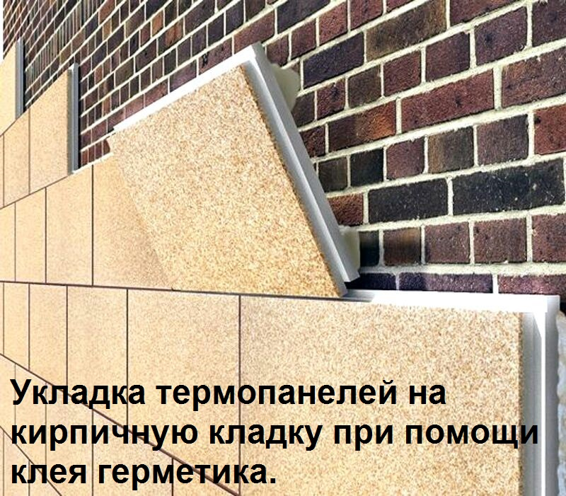 Термопанели можно монтировать (клеить) на любую твердую поверхность – OSB, дерево, бетон, камень, кирпич, любые строительные блоки и пр.