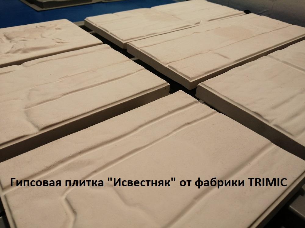 """Декоративная гипсовая плитка """"под натуральный камень"""" из коллекции""""Известняк"""""""