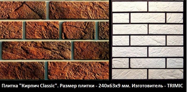 """Плитка """"Кирпич Classic"""""""