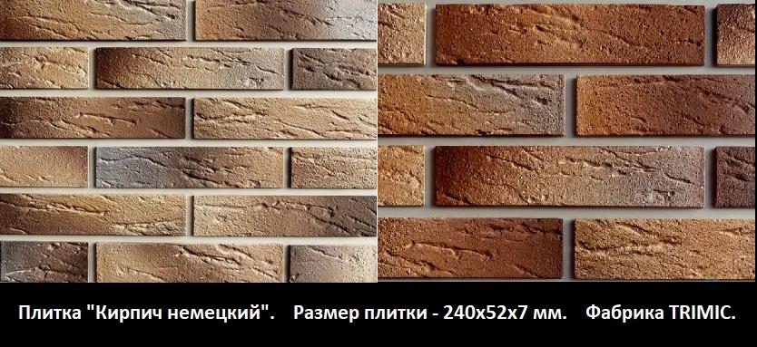 """Плитка """"Кирпич Немецкий"""""""