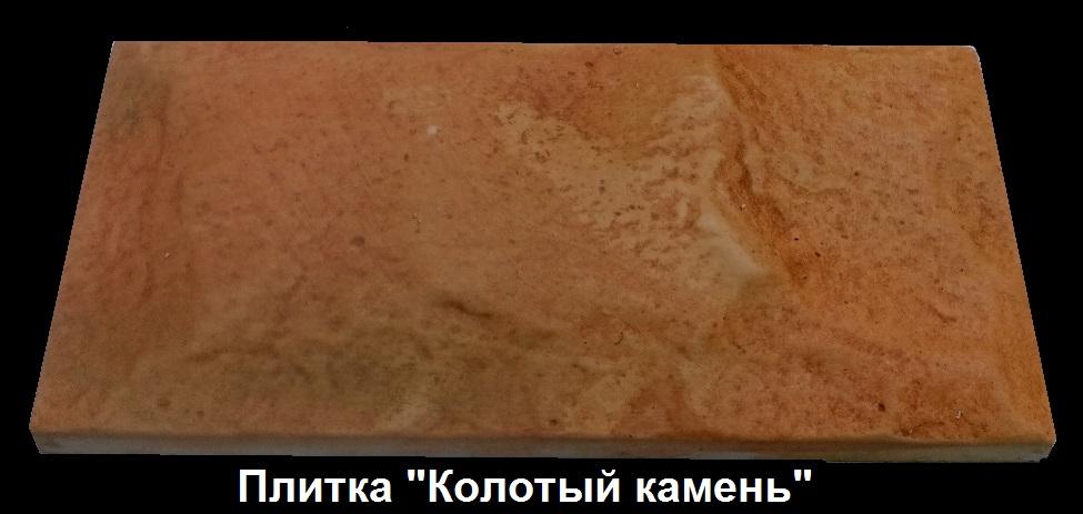 """Плитка """"Колотый камень"""" под натуральный камень из гипса или бетона от производителя по низким ценам купить"""