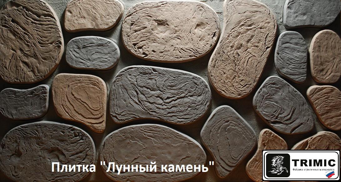 """Плитка гипсовая""""Лунный камень"""""""