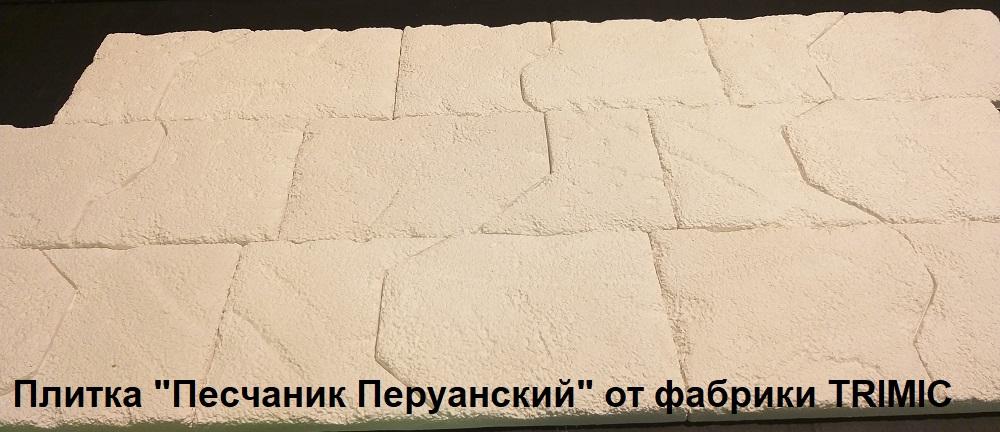 """изготовление плиток """"Песчаник Перуанский"""" из бетона"""