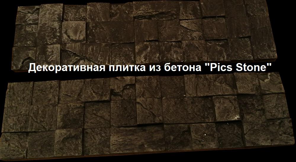 """Плитка гипсовая""""Пикс Стоун"""" (PicsStone)"""