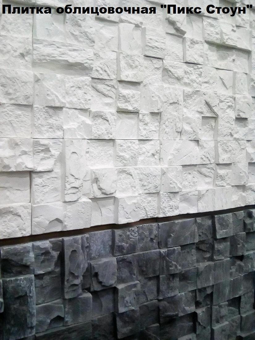 """Плитка гипсовая""""Пикс Стоун"""" (PicsStone) предназначена в качестве материала для декоративной отделки и облицовки стен внутри помещений."""