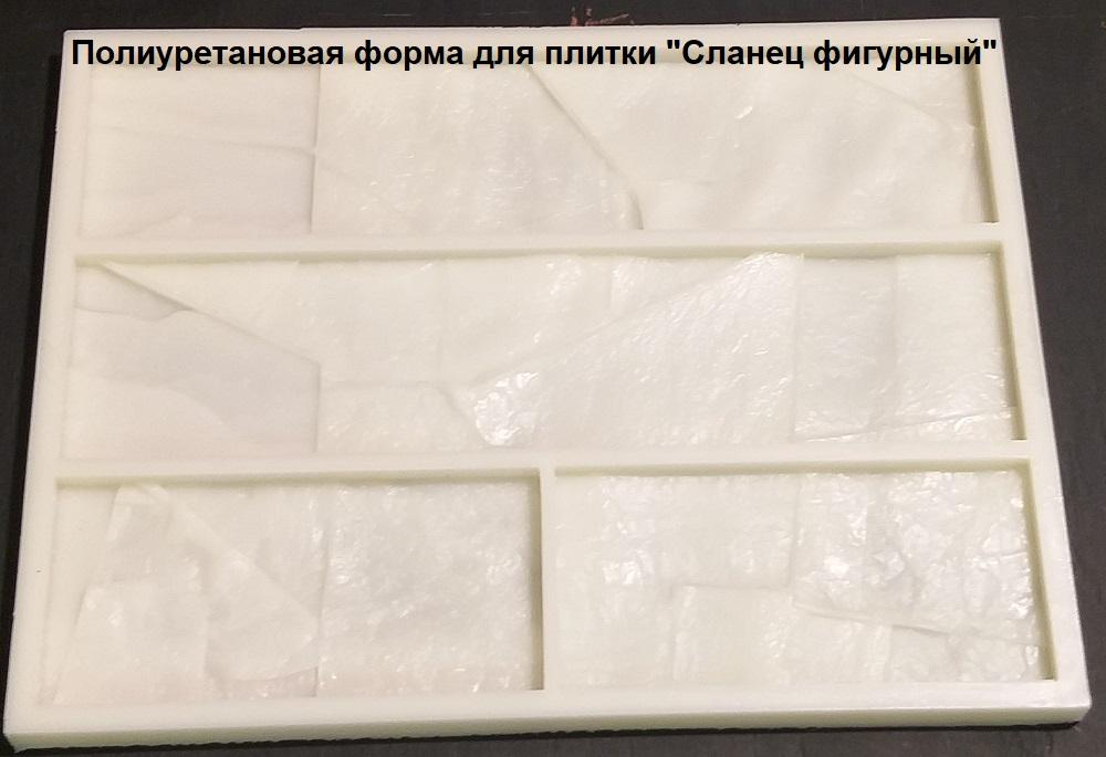 """Полиуретановые формы для камня """"Сланец фигурный"""""""