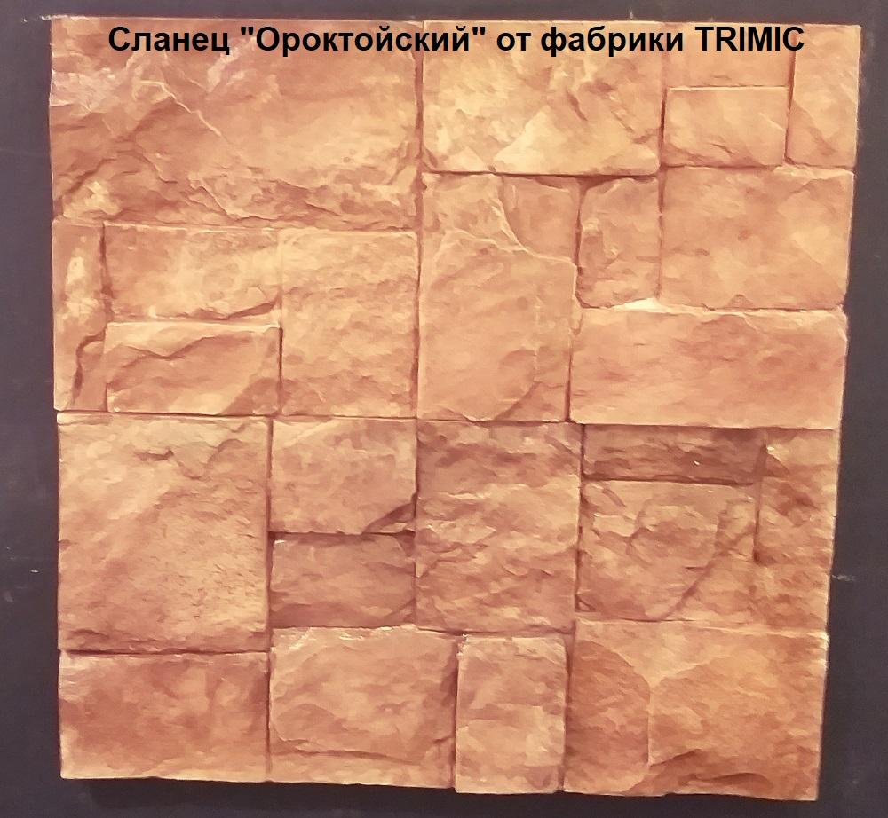 """Фото искусственного камня -""""Сланец Ороктойский"""""""