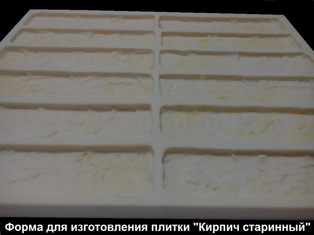 "Полиуретановая форма для производства декоративного камня ""Старый кирпич""."