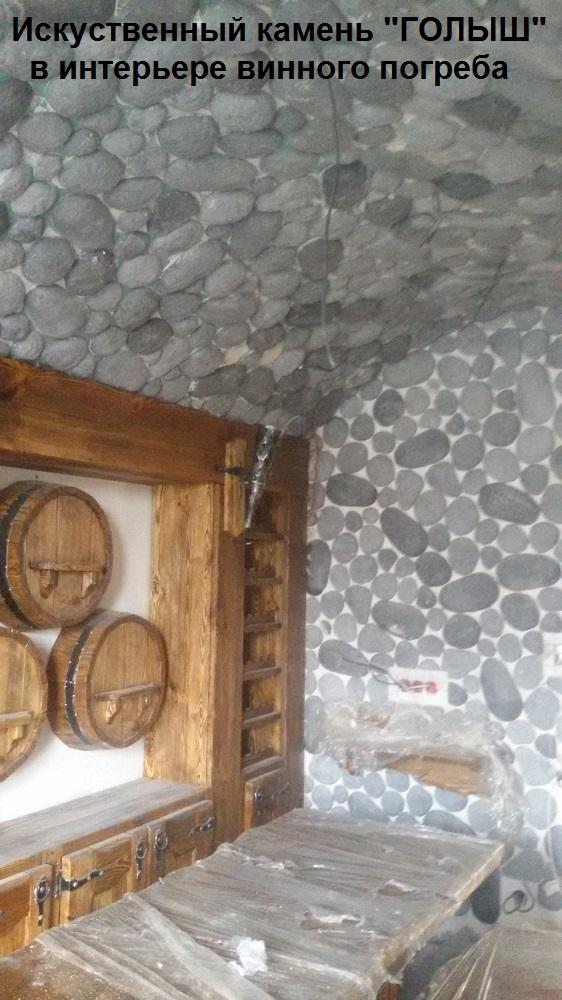 Искуственный камень ГОЛЫШ в интерьере винного погреба отличная идея для любого загородного дома