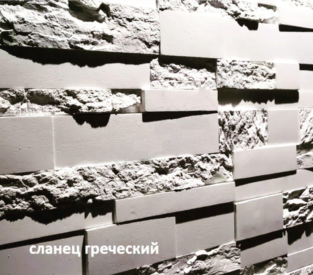 """Плитка под искусственный камень """"Сланец греческий"""""""