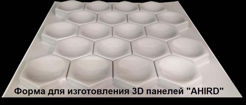 """Фотографии форм для самостоятельного изготовления 3D панелей """"AHIRD"""""""