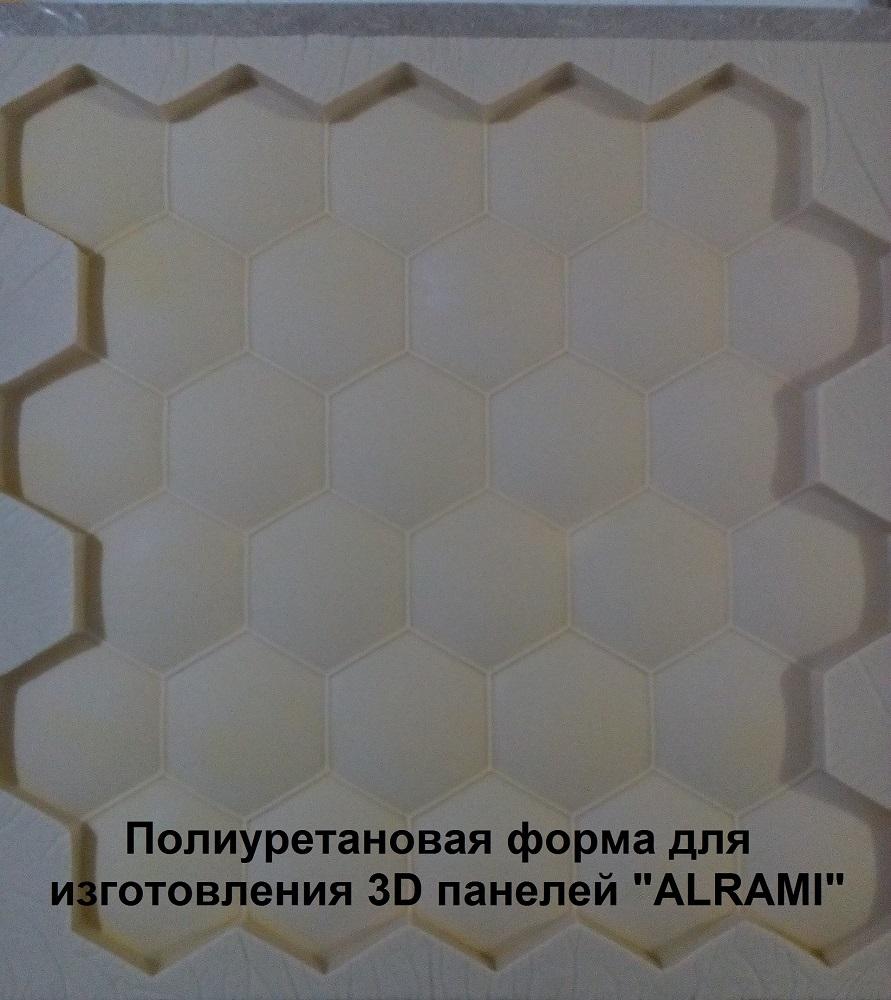 """Так же изготавливаем силиконовые и полиуретановые формы для изготовления 3D панелей из гипса модели """"Alrami"""""""