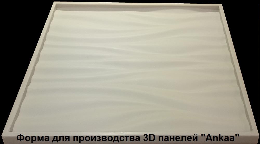 """Фотографии формы для производства 3D панели """"Ankaa"""""""