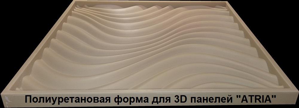 """Фотографии форм для самостоятельного изготовления 3D панелей """"ATRIA"""""""