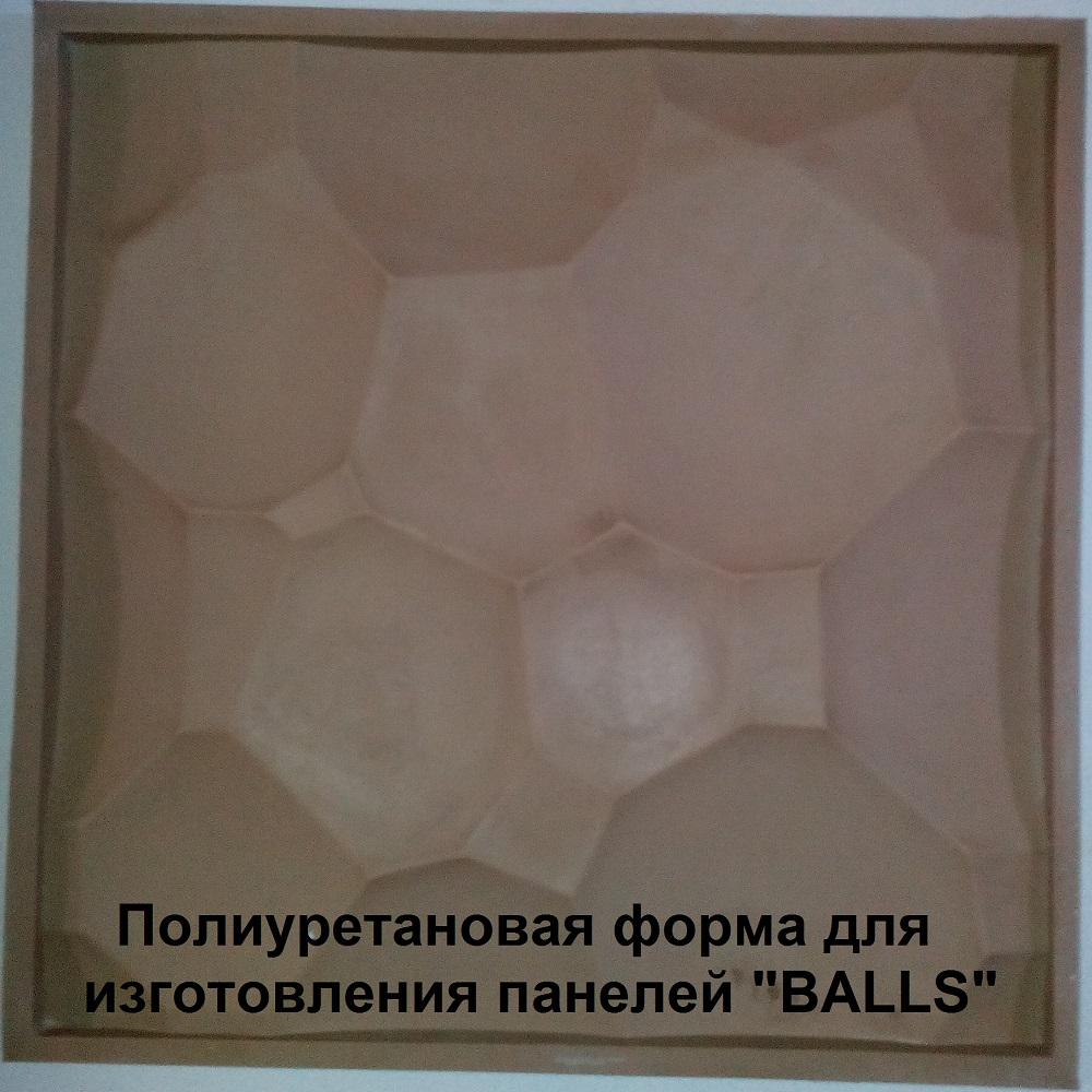 """Так же изготавливаем силиконовые и полиуретановые формы для изготовления 3D панелей из гипса модели """"BALLS"""""""