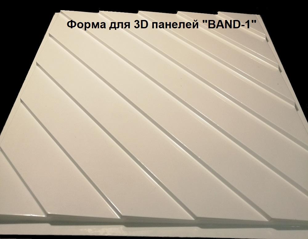 """Фотографии форм для самостоятельного изготовления 3D панелей """"BAND-1"""""""