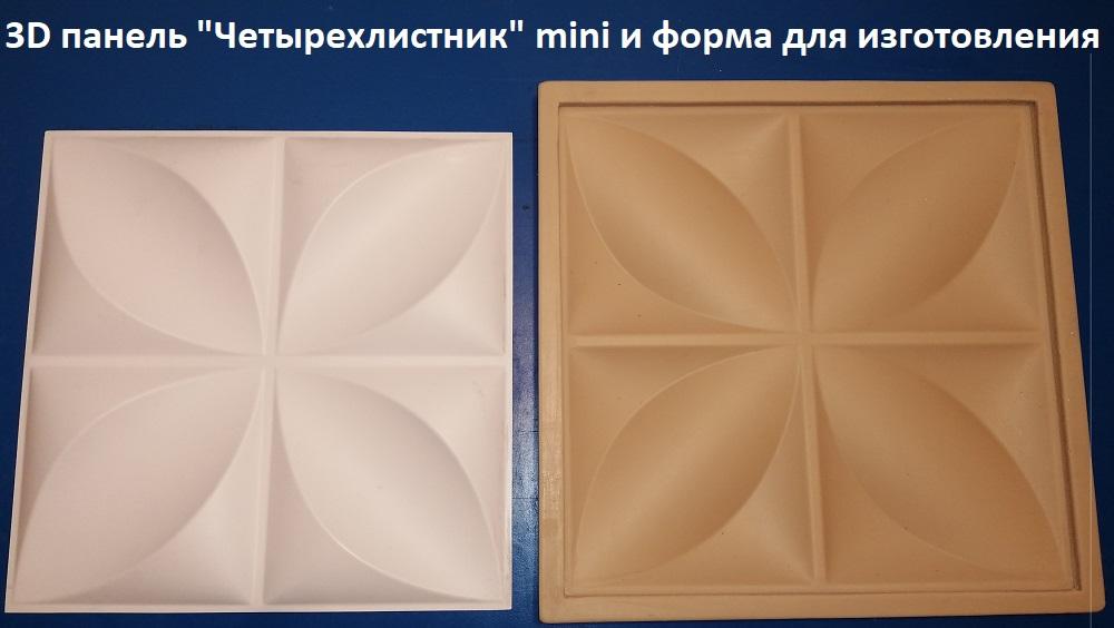 """Фотографии формы для 3D панелей """"Четырехлистник"""" mini"""
