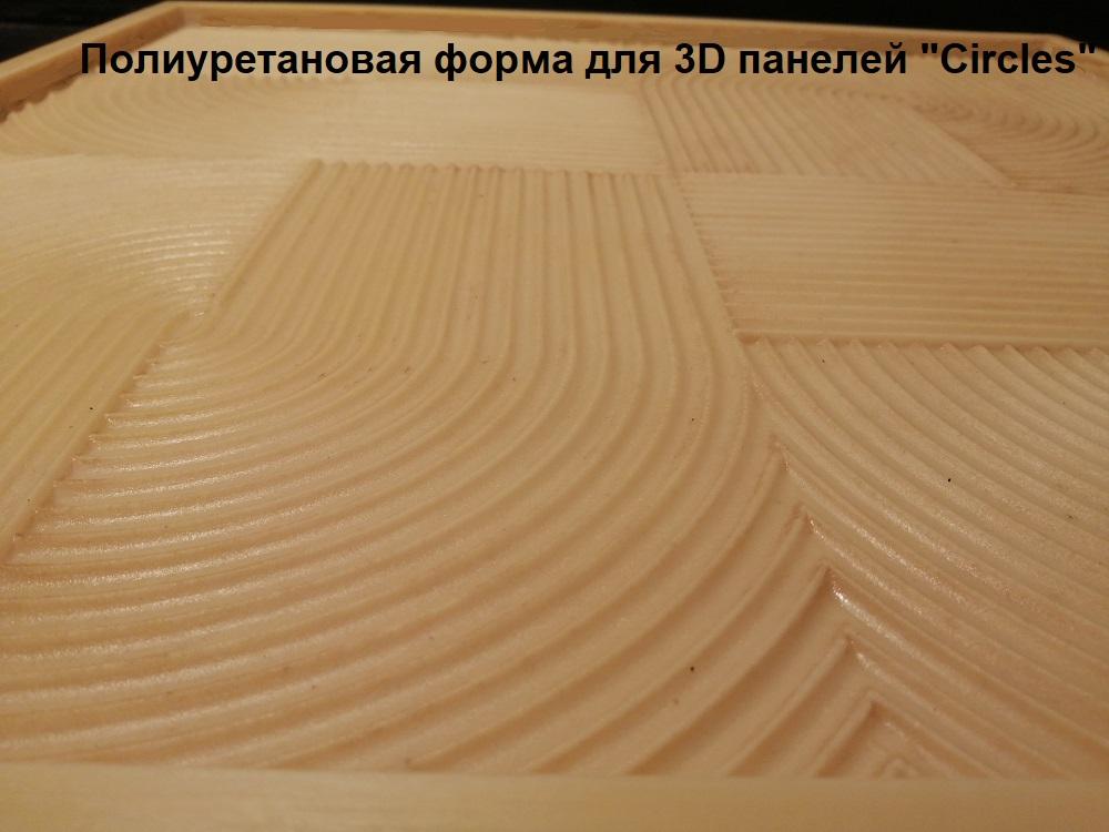 """представляем Вашему вниманию пластиковые и полиуретановые формы для самостоятельного изготовления гипсовых 3D панелей серии""""Circles"""" (КРУГИ)"""""""