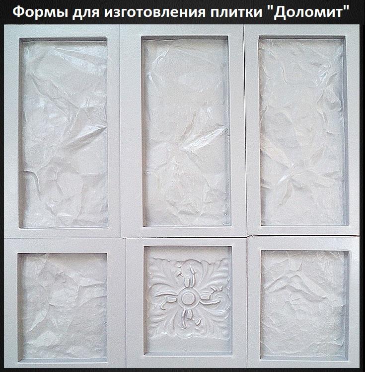 Форма для плитки Доломит на 6 элементов из полиуретана: