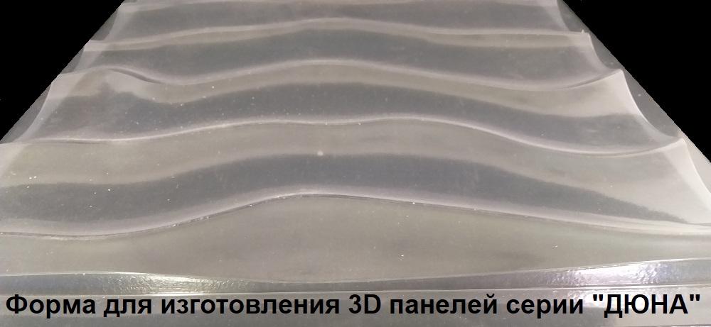 """Фотографии форм для самостоятельного изготовления 3D панелей """"ДЮНА"""""""