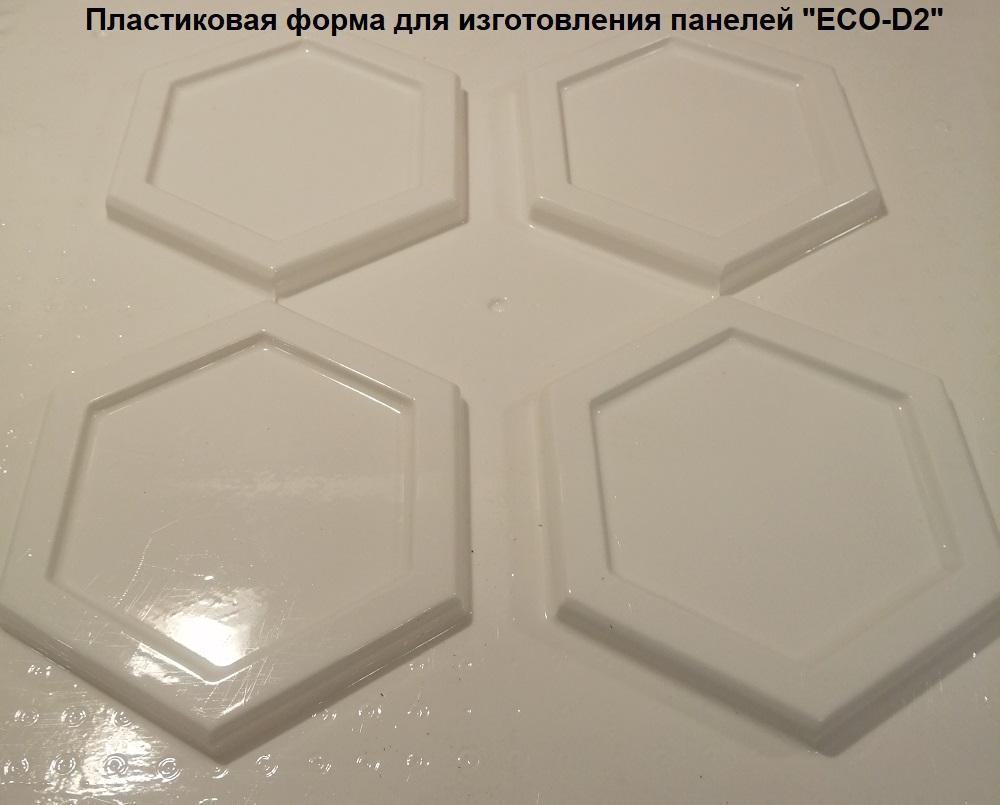 """Фотографии форм для самостоятельного изготовления 3D панелей """"ECO"""""""