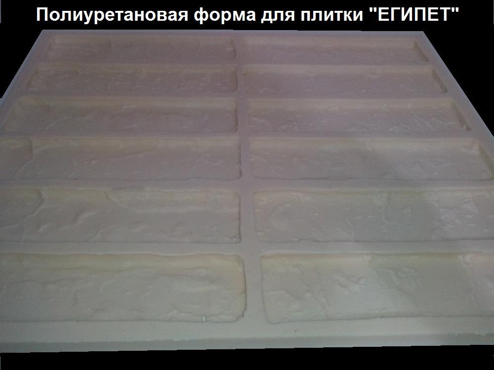 """Полиуретанова форма для плитки """"Египет"""""""