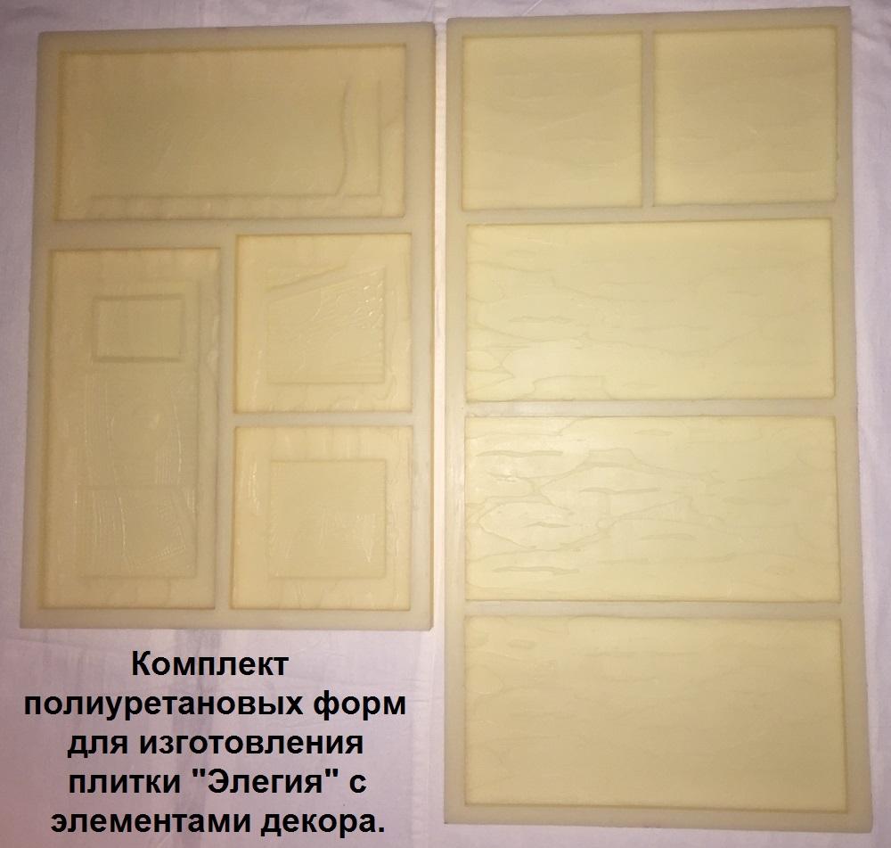 """Комплект форм для 3D плитки """"Элегия"""" с декором."""