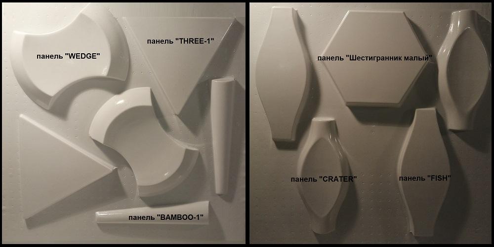 """пластиковые и полиуретановые формы для самостоятельного изготовления гипсовых 3D панелей серии""""ЭЛЕМЕНТЫ"""""""