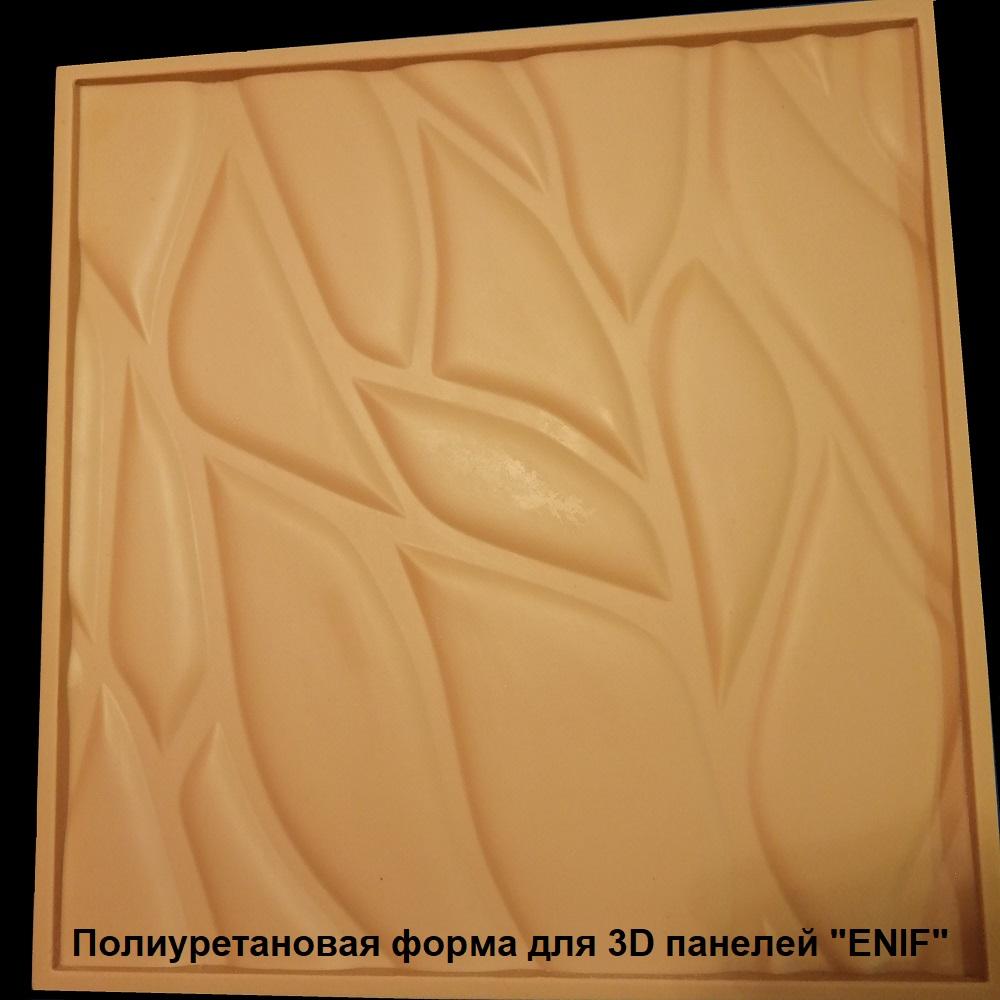 """Фотографии форм для самостоятельного изготовления 3D панелей """"Enif"""""""