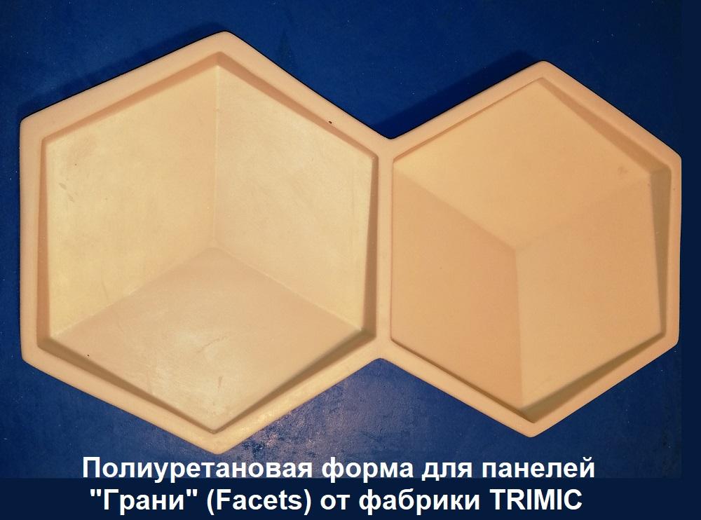 """Фотографии формы для 3D панелей """"Грани"""""""