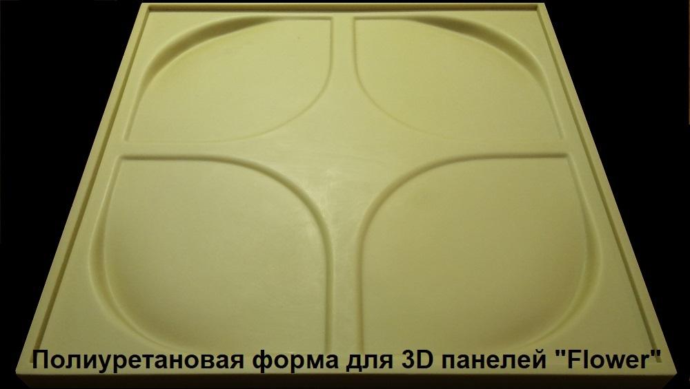 """Фотографии формы для производства 3D панели """"Flower"""""""