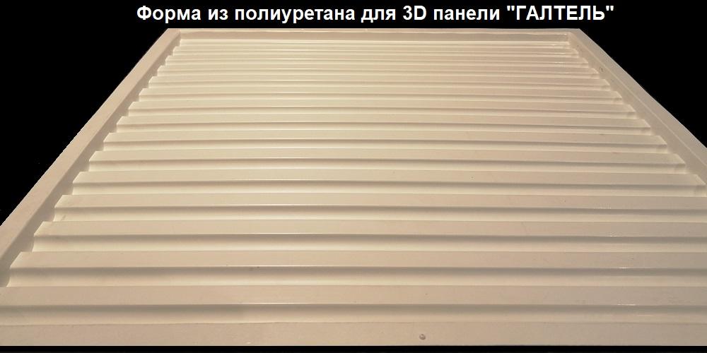 """Фотографии форм для самостоятельного изготовления 3D панелей """"ГАЛТЕЛЬ"""""""