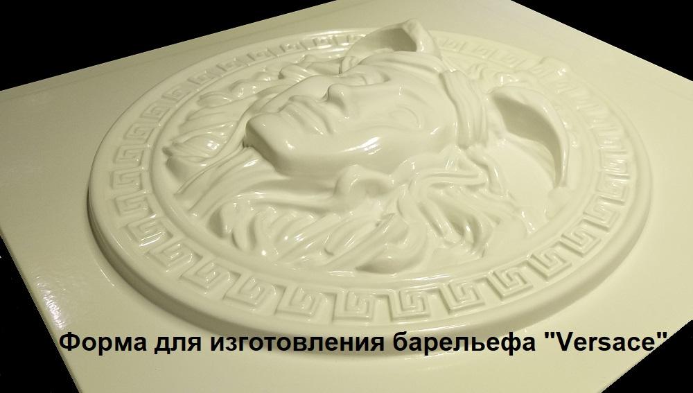 """Форма для изготовления 3D барельефа """"Версачи"""""""
