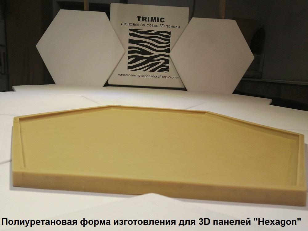 """пластиковые и полиуретановые формы для самостоятельного изготовления 3D панелей из гипса""""Hexagon"""""""