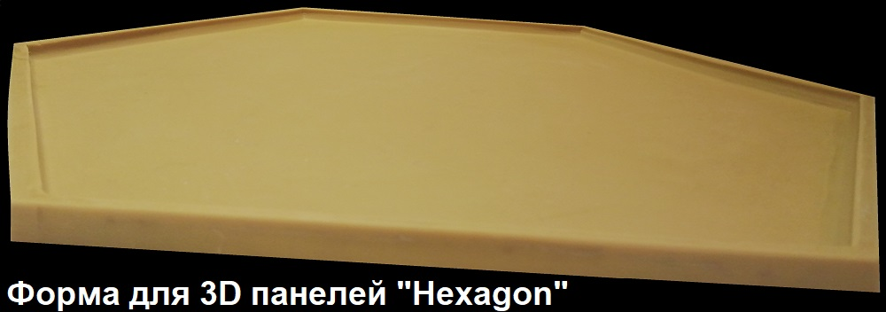 """Фотографии формы для производства 3D панели """"Hexagon"""""""