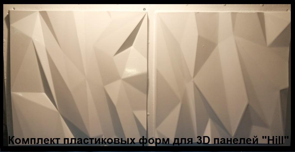 """Фотографии форм для самостоятельного изготовления 3D панелей """"HILL"""""""