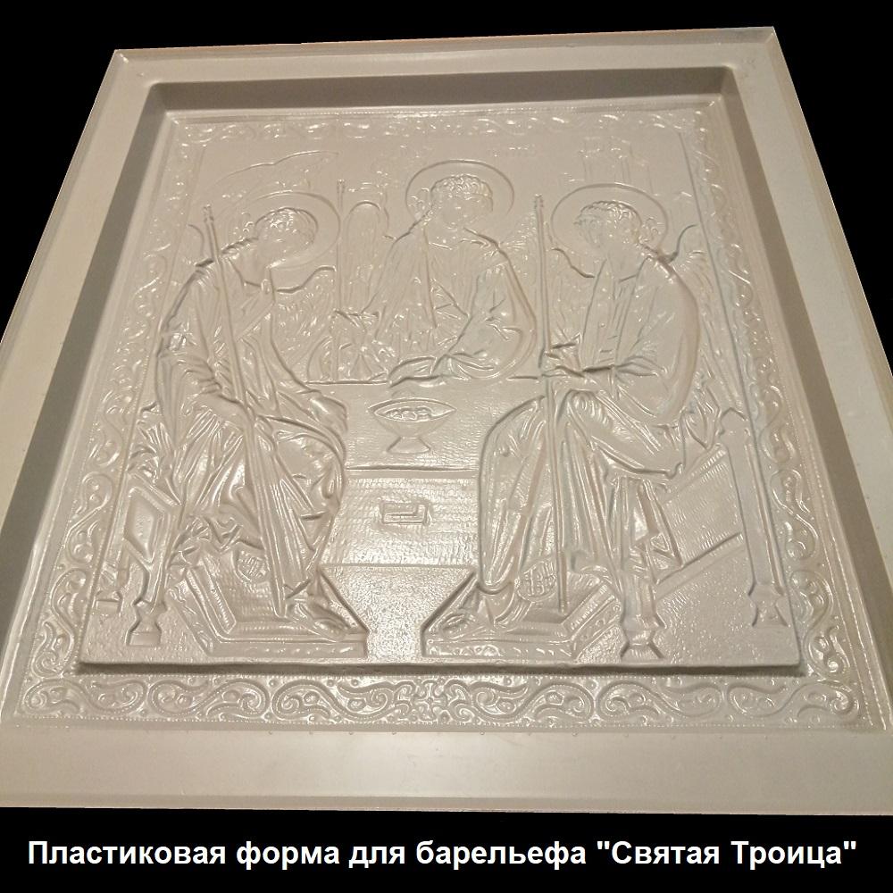 """Фотографии форм для самостоятельного изготовления 3D барельефов """"Святая троица"""""""