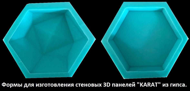 """Характеристики формы для изготовения 3D панелей """"КАРАТ"""""""