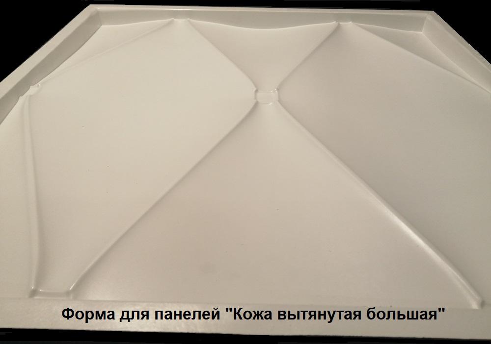 """Форма для 3D панелей """"Кожа вытянутая большая"""""""